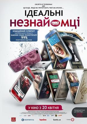 Фільм «Ідеальні незнайомці» (2016)