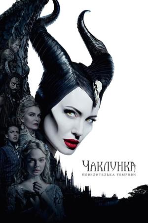 Фільм «Чаклунка: Повелителька темряви» (2019)