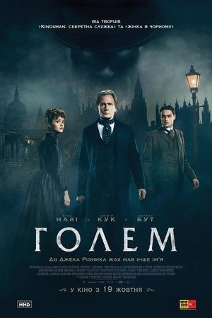 Фільм «Голем» (2016)