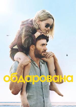Фільм «Обдарована» (2017)
