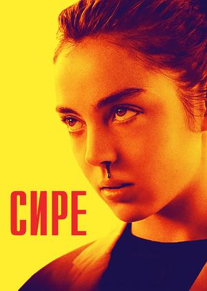 Фільм «Сире» (2016)