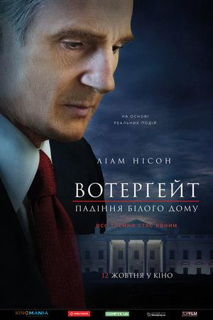 Фільм «Вотерґейт: Падіння Білого дому» (2017)