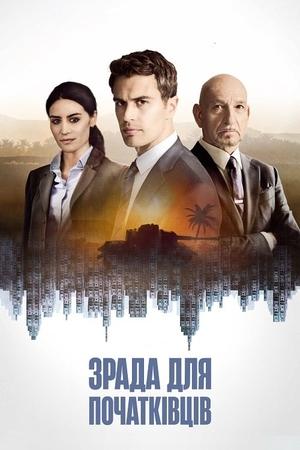 Фільм «Зрада для початківців» (2018)