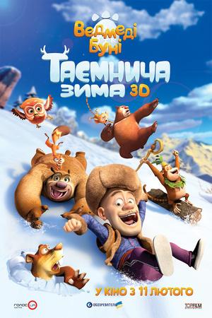 Мультфільм «Ведмеді Буні: Таємнича зима» (2015)