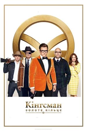 Фільм «Кінгсман: Золоте кільце» (2017)