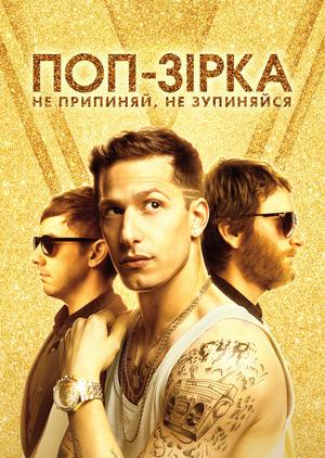 Фільм «Поп-зірка: Не припиняй, не зупиняйся» (2016)