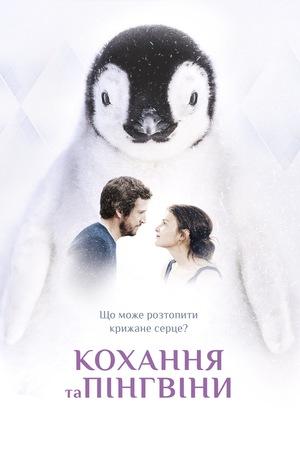 Фільм «Кохання та пінгвіни» (2016)