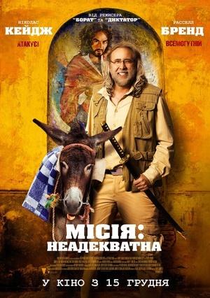 Фільм «Місія: Неадекватна» (2016)