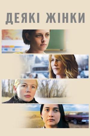 Фільм «Деякі жінки» (2016)