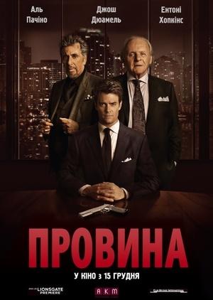 Фільм «Провина» (2015)