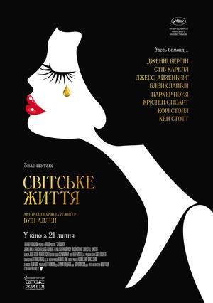 Фільм «Світське життя» (2016)