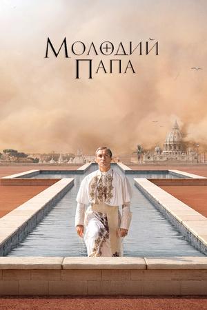Серіал «Молодий Папа» (2016)