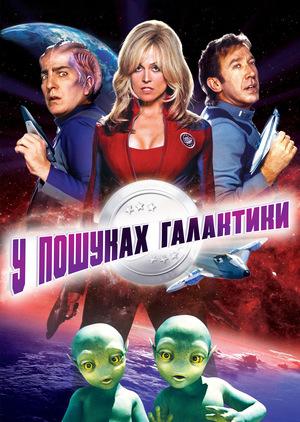 Фільм «У пошуках галактики» (1999)