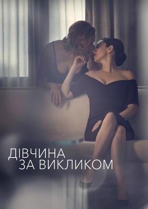Серіал «Дівчина за викликом» (2016 – ...)