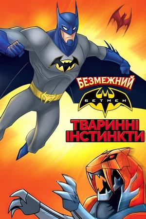 Мультфільм «Безмежний Бетмен: Тваринні інстинкти» (2015)