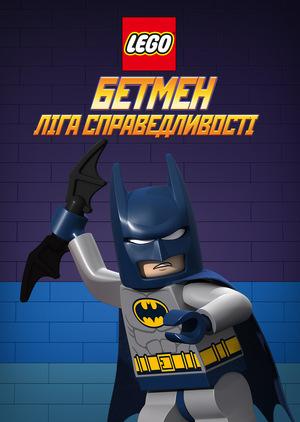 Мультфільм «LEGO Бетмен: Ліга справедливості» (2014)