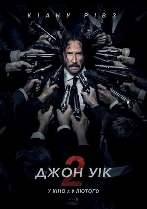 Фільм «Джон Уік 2» (2017)