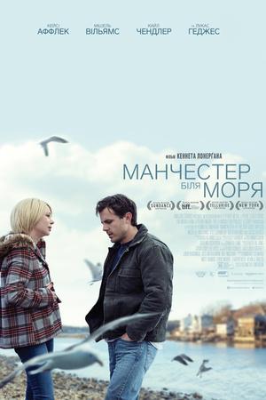Фільм «Манчестер біля моря» (2016)