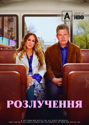 Серіал «Розлучення» (2016 – 2019)
