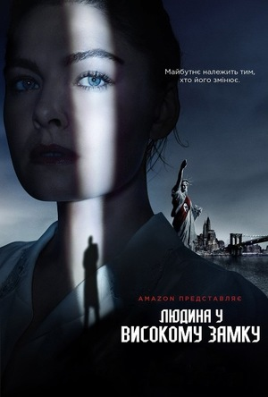 Серіал «Людина у високому замку» (2015 – 2019)