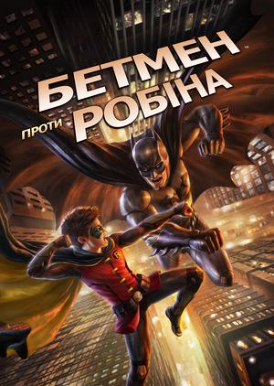 Мультфільм «Бетмен проти Робіна» (2015)