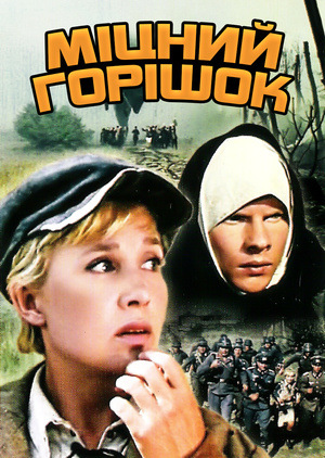 Фільм «Міцний горішок» (1967)