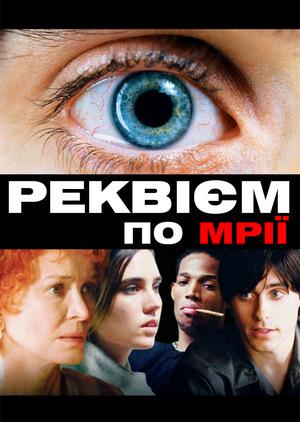 Фільм «Реквієм по мрії» (2000)