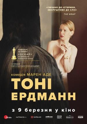 Фільм «Тоні Ердманн» (2016)