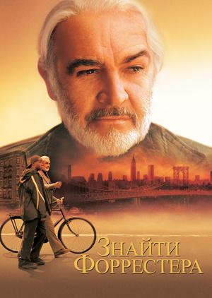 Фільм «Знайти Форрестера» (2000)