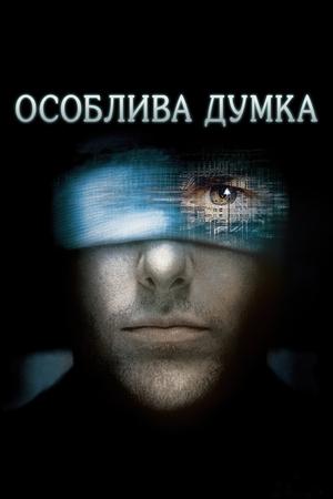 Фільм «Особлива думка» (2002)