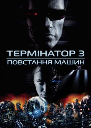 Фільм «Термінатор 3: Повстання машин» (2003)