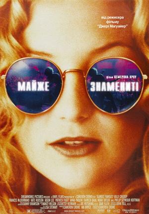 Фільм «Майже знамениті» (2000)
