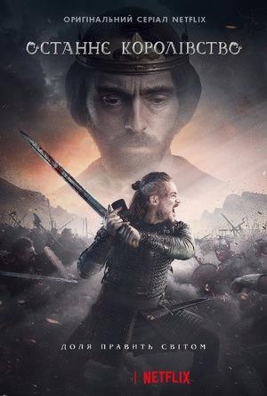 Серіал «Останнє королівство» (2015 – ...)