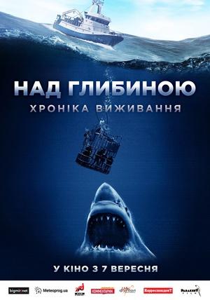 Фільм «Над глибиною: Хроніка виживання» (2017)