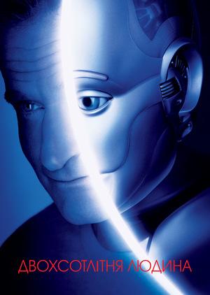Фільм «Двохсотлітня людина» (1999)