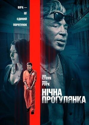 Фільм «Нічна прогулянка» (2019)