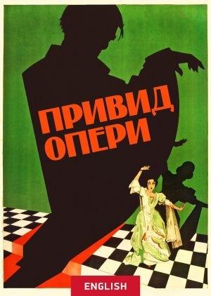 Фільм «Привид опери» (1925)