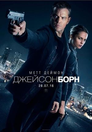 Фільм «Джейсон Борн» (2016)