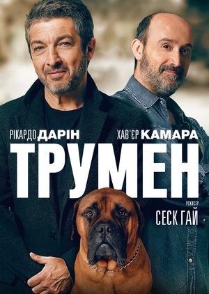 Фільм «Трумен» (2015)