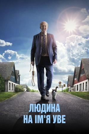 Фільм «Людина на ім'я Уве» (2015)