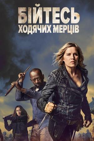 Серіал «Бійтесь ходячих мерців» (2015 – ...)