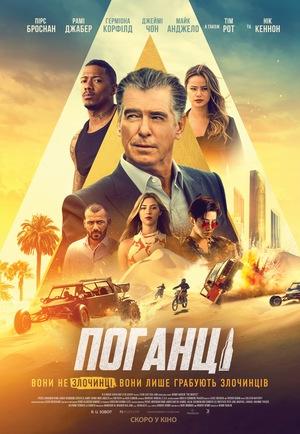 Фільм «Поганці» (2021)