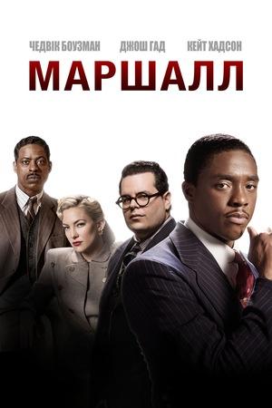 Фільм «Маршал» (2017)