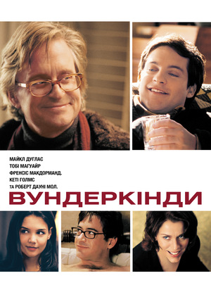 Фільм «Вундеркінди» (2000)