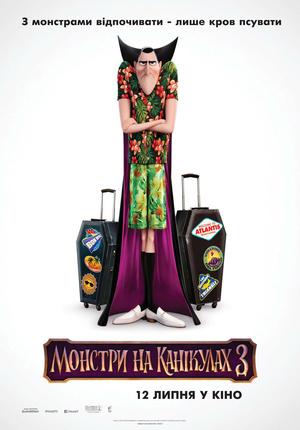 Мультфільм «Монстри на канікулах 3» (2018)