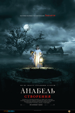 Фільм «Анабель: Створення» (2017)