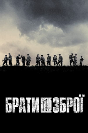 Серіал «Брати по зброї» (2001)