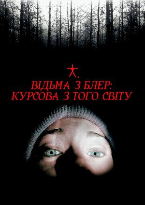 Фільм «Відьма з Блер: Курсова з того світу» (1999)
