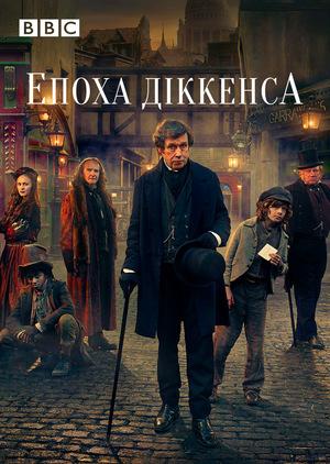 Серіал «Діккенсіада» (2015 – 2016)