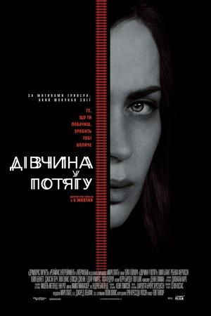 Фільм «Дівчина у потягу» (2016)